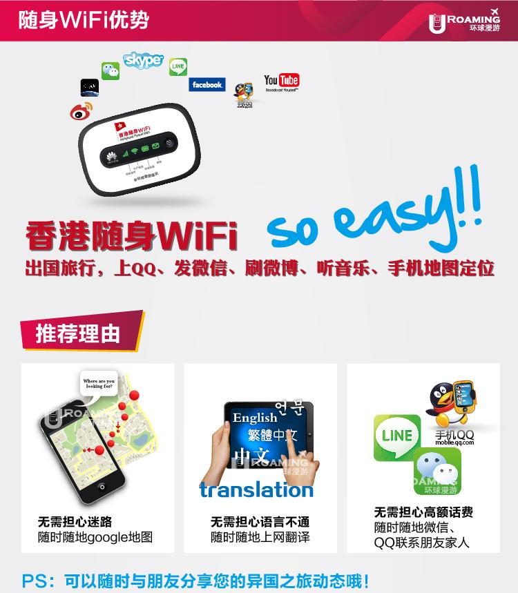 香港随身WiFi租赁 3G网络 不限流量