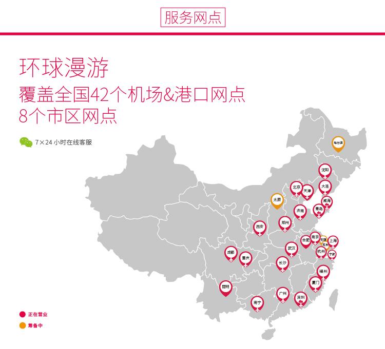 无香港网点详情页20180629_1.jpg