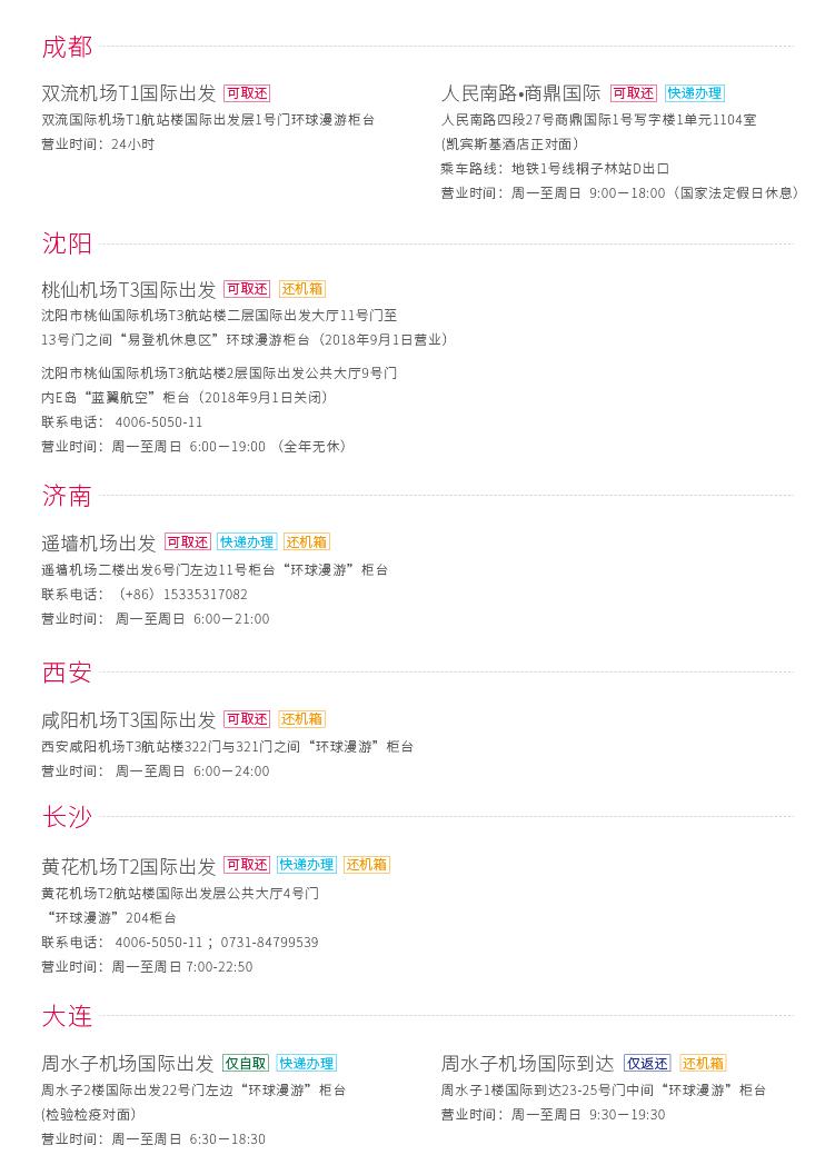 无香港网点详情页20180814-04.jpg