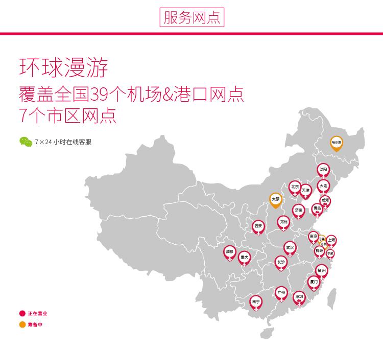 无香港网点详情页20181210_1.jpg