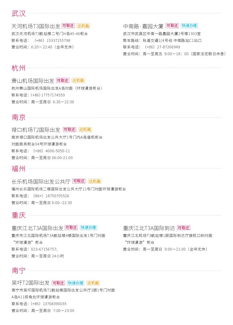 无香港网点详情页20181210-05.jpg