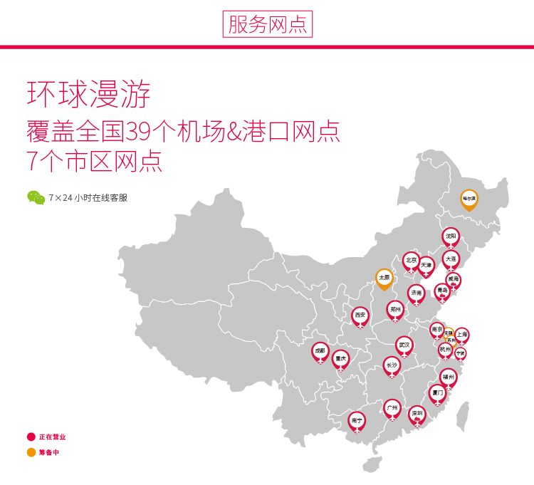 无香港网点详情页20190115_1.jpg