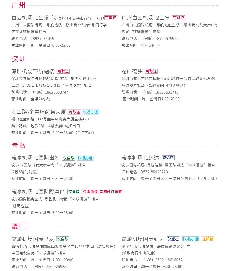 无香港网点详情页20190415-03.jpg