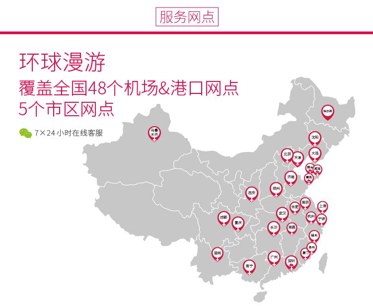无香港网点详情页20200115_1.jpg
